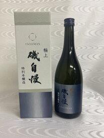 磯自慢 極上 特別本醸造 720ml 専用箱入り(磯自慢酒造)(静岡県)