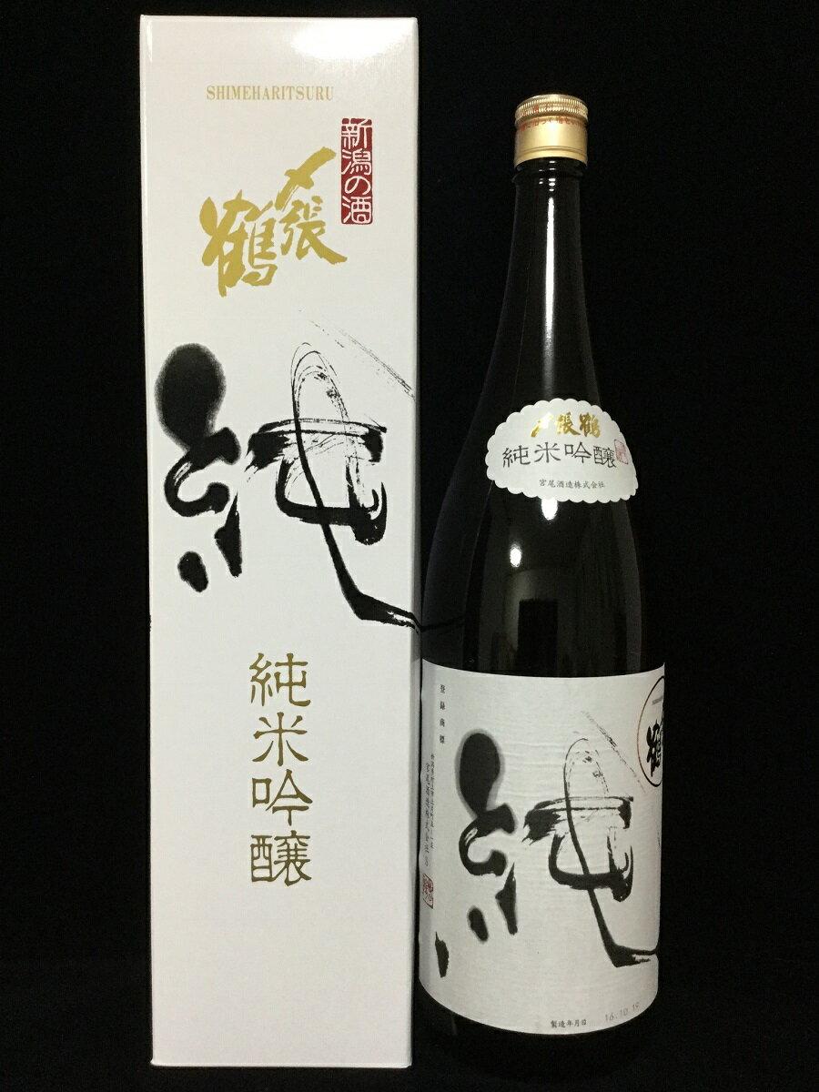 〆張鶴 純米吟醸 純 1800ml 化粧箱入り (宮尾酒造) (新潟県)