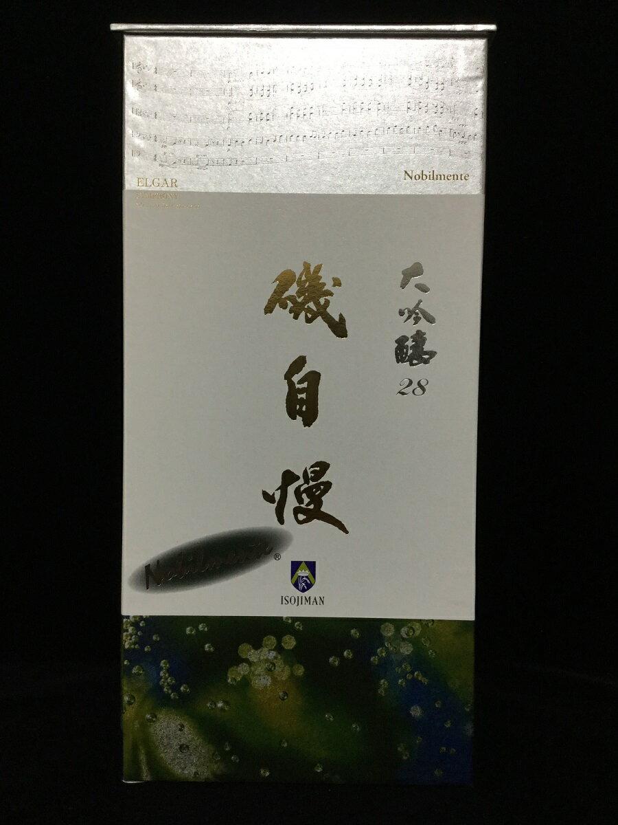 磯自慢 大吟醸28 Nobilmente(ノビルメンテ) 720ml 専用箱入り (磯自慢酒造) (静岡県) 梱包不可 2017年詰め