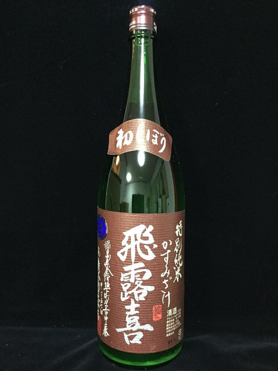 2017年 飛露喜 特別純米 かすみざけ 1800ml (廣木酒造) (福島県)