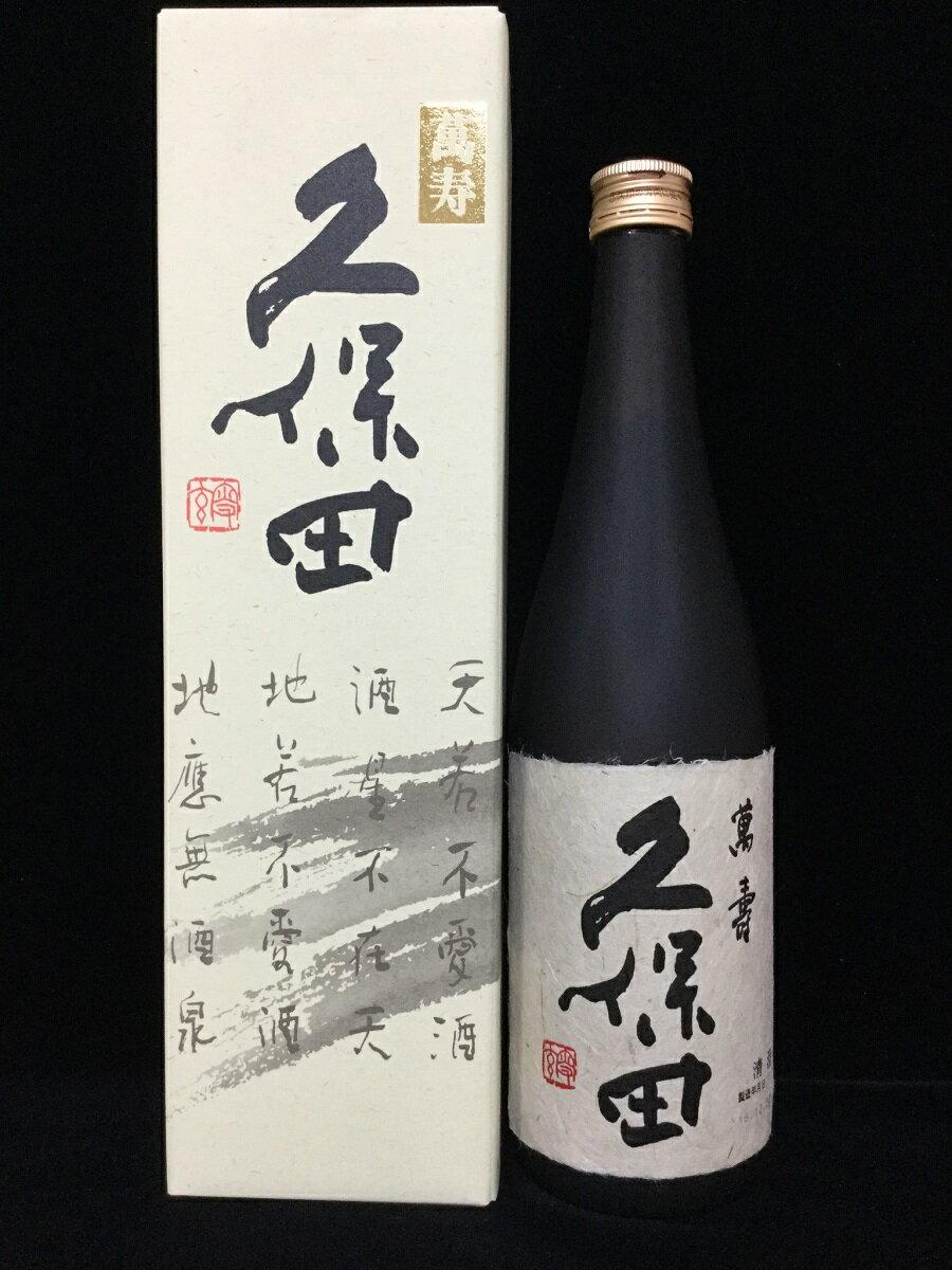 久保田 万寿 純米大吟醸 720ml 化粧箱入り (朝日酒造) (新潟県)