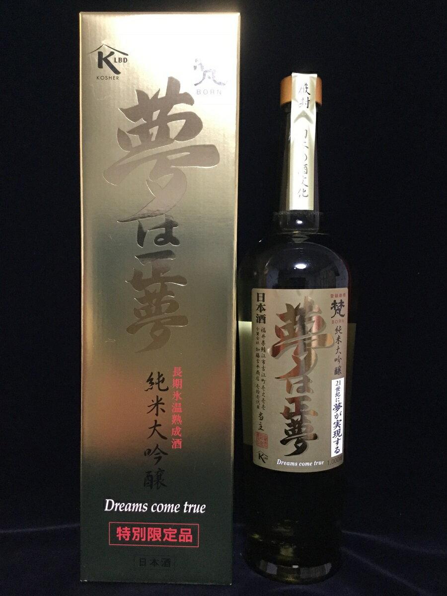 梵 純米大吟醸 夢は正夢 専用箱付き 1000ml (加藤吉平酒造) (福井県)