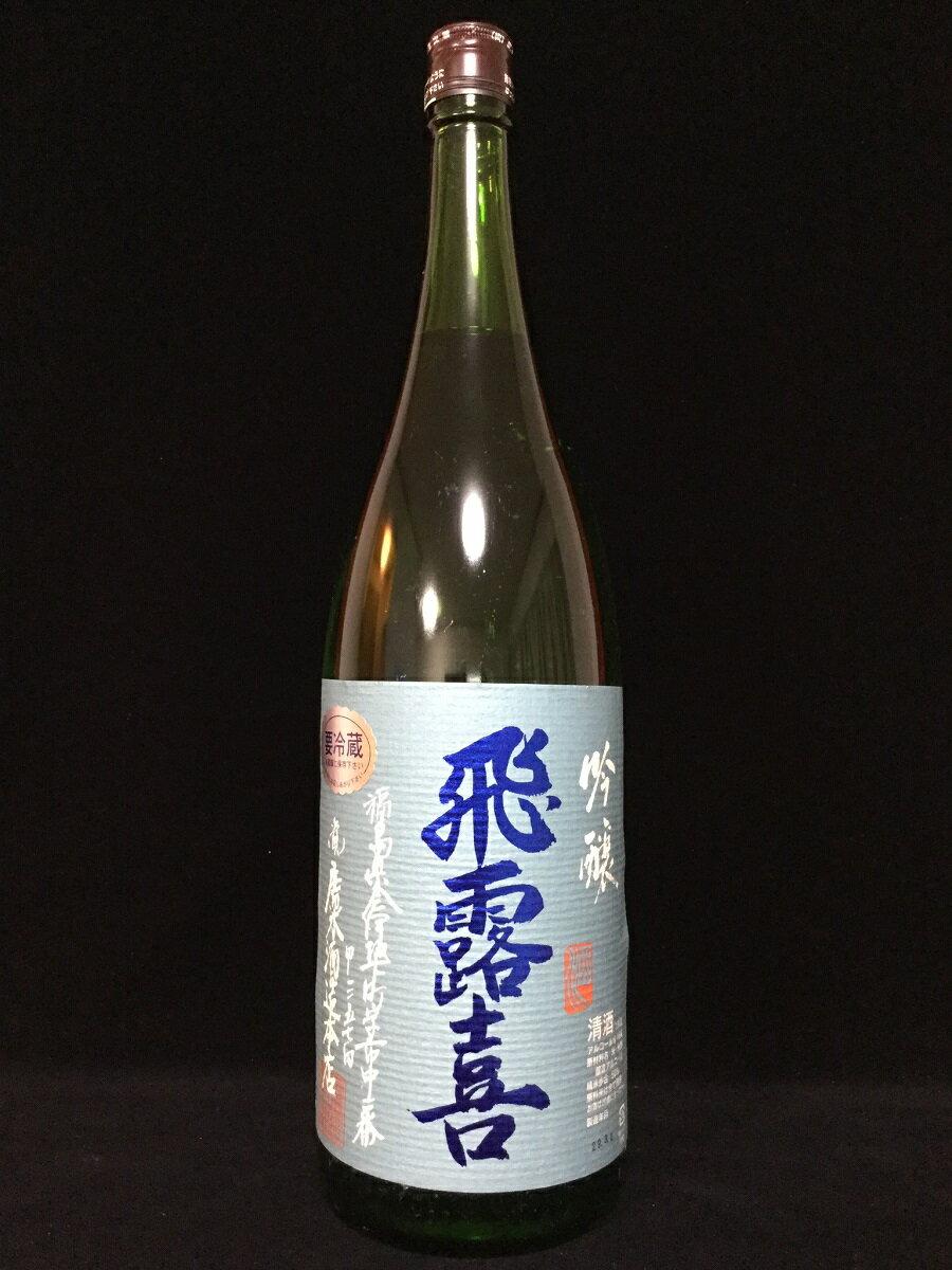 2018年 飛露喜 吟醸 ブルーラベル 1800ml (廣木酒造) (福島県)