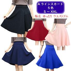 フレアスカート レディース 韓国ファッション Aライン フレア スカート ひざ丈スカート 細魅せ 大きいサイズ キュート フレア ミニスカート ウエストゴム ファッション 韓国 おしゃれ かわいい 韓国服 可愛い