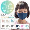【子供マスク3枚セット】洗える子供マスク 保湿 抗菌 着け心地抜群 子供用マスク UV オールシーズンマスク 速乾 着け心地抜群 薄い生地  ポリエステル95% ポリウレタン5% ピンク ブルー グレージュ  秋マスク シンプル