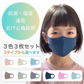 【子供マスク3枚セット】洗える マスク 子供 保湿 抗菌 着け心地抜群 子供用マスク UV オールシーズン 速乾 着け心地抜群 薄い生地 ポリエステル95% ポリウレタン5% ピンク ブルー グレージュ シンプル