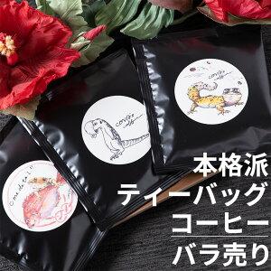 ドリップコーヒー お試し 個包装 ドリップバッグコーヒー 自家焙煎 ドリップ珈琲 コーヒー豆 珈琲 ブラジル マンデリンブレンド ティーバッグ 爬虫類 グッズ