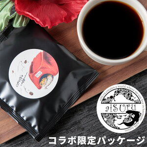 ドリップコーヒー aiSUru コラボレーション お試し 個包装 ドリップバッグコーヒー 珈琲 ブラジル マンデリンブレンド ティーバッグ 爬虫類 グッズ