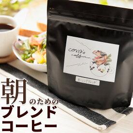 コーヒー豆 自家焙煎珈琲豆 浅煎りモーニングブレンド 200g お試し ブラジル ブレンドコーヒー 豆のまま 粉