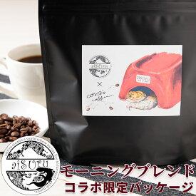 コーヒー豆 自家焙煎珈琲豆 aiSUru コラボレーション 浅煎りモーニングブレンド 200g お試し ブラジル ブレンドコーヒー 豆のまま 粉