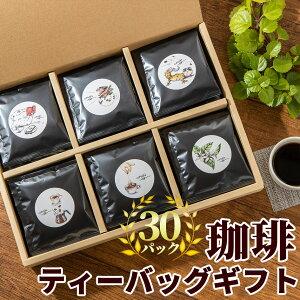ドリップコーヒー ギフトセット30個 自家焙煎 ドリップバッグ 珈琲 ブラジル マンデリンブレンド 贈り物 プレゼント
