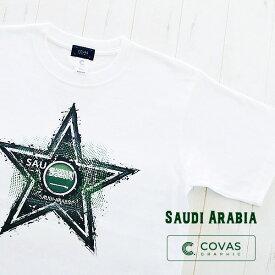 """ユニセックス 半袖 プリントTシャツ """"サウジアラビア"""" 301506-10 ホワイト 白  SAUDI ARABIA 国旗 応援 サウジアラビア代表 綿100% デザインTシャツ グラフィックTシャツ  COVAS GRAPHIC"""