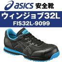 アシックス 安全靴 作業靴 ウィンジョブ32L 男女兼用 ブラック×オニキス FIS32L-9099 納期相談可 クレジットOK 直送可 as-fis32l-9...