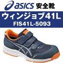 アシックス 安全靴 作業靴 ウィンジョブ41L 男女兼用 ネイビー×シルバー FIS41L-5093 納期相談可 クレジットOK 直送可 as-fis41l-5...