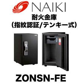 ナイキ 防火金庫 ZONSN-FE パーソナル金庫 指紋認証/テンキー式 NAIKI  ※お取り寄せ商品