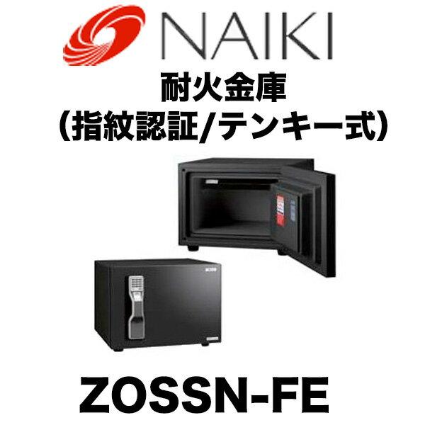 ナイキ 防火金庫 ZOSSN-FE パーソナル金庫 指紋認証/テンキー式 NAIKI  ※お取り寄せ商品
