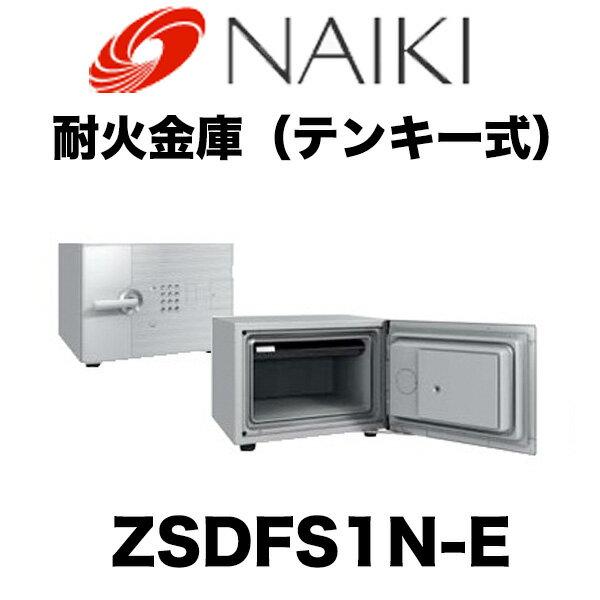 ナイキ 防火金庫 ZSDFS1N-E パーソナル金庫 テンキー式 NAIKI  ※お取り寄せ商品