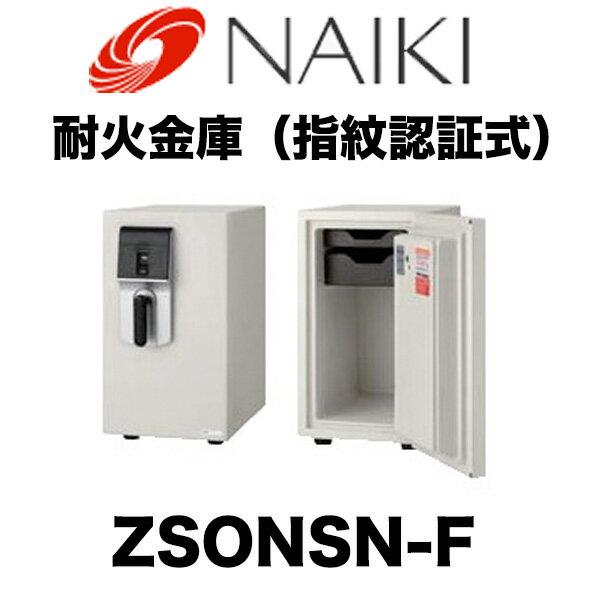 ナイキ 防火金庫 ZSONSN-F パーソナル金庫 指紋認証式 NAIKI  ※お取り寄せ商品