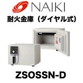 ナイキ 防火金庫 ZSOSSN-D パーソナル金庫 ダイヤル式 NAIKI  ※お取り寄せ商品