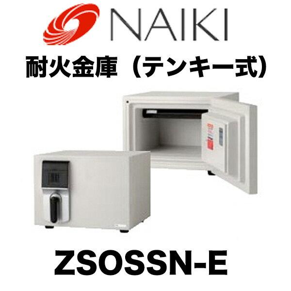 ナイキ 防火金庫 ZSOSSN-E パーソナル金庫 テンキー式 NAIKI  ※お取り寄せ商品