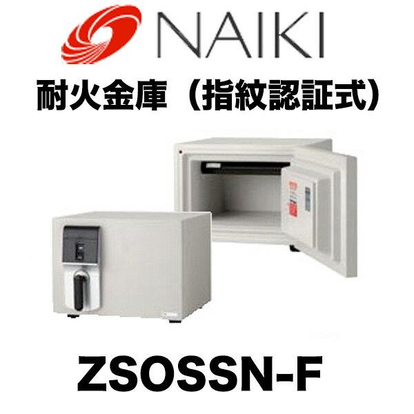 ナイキ 防火金庫 ZSOSSN-F パーソナル金庫 指紋認証式 NAIKI  ※お取り寄せ商品