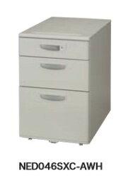 オフィスデスク (NED型) ワゴン 3段 キャスターロック付 オフィス設備 机 ナイキ NAIKI ned046sxcawh