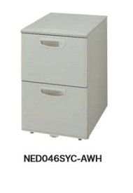 オフィスデスク (NED型) ワゴン 2段 キャスターロック付 オフィス設備 机 ナイキ NAIKI ned046sycawh