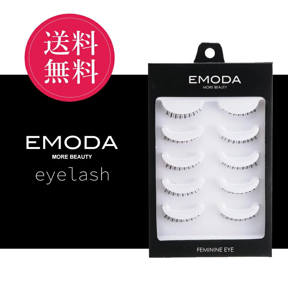 EMODA eyelash FEMININE EYE (下まつげ)【s】