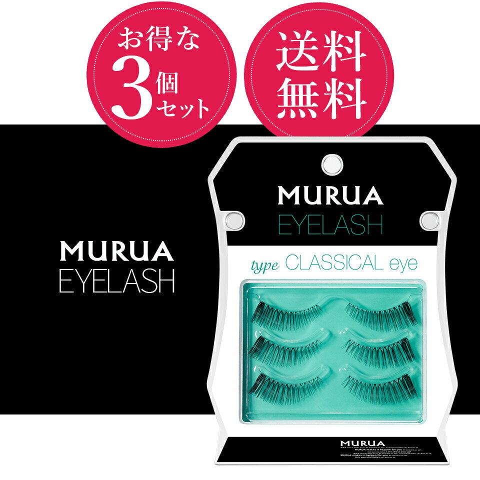MURUA EYELASH CLASSICAL eye 3個セット