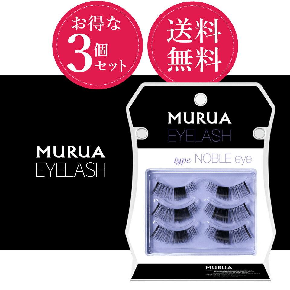 MURUA EYELASH NOBLE eye 3個セット