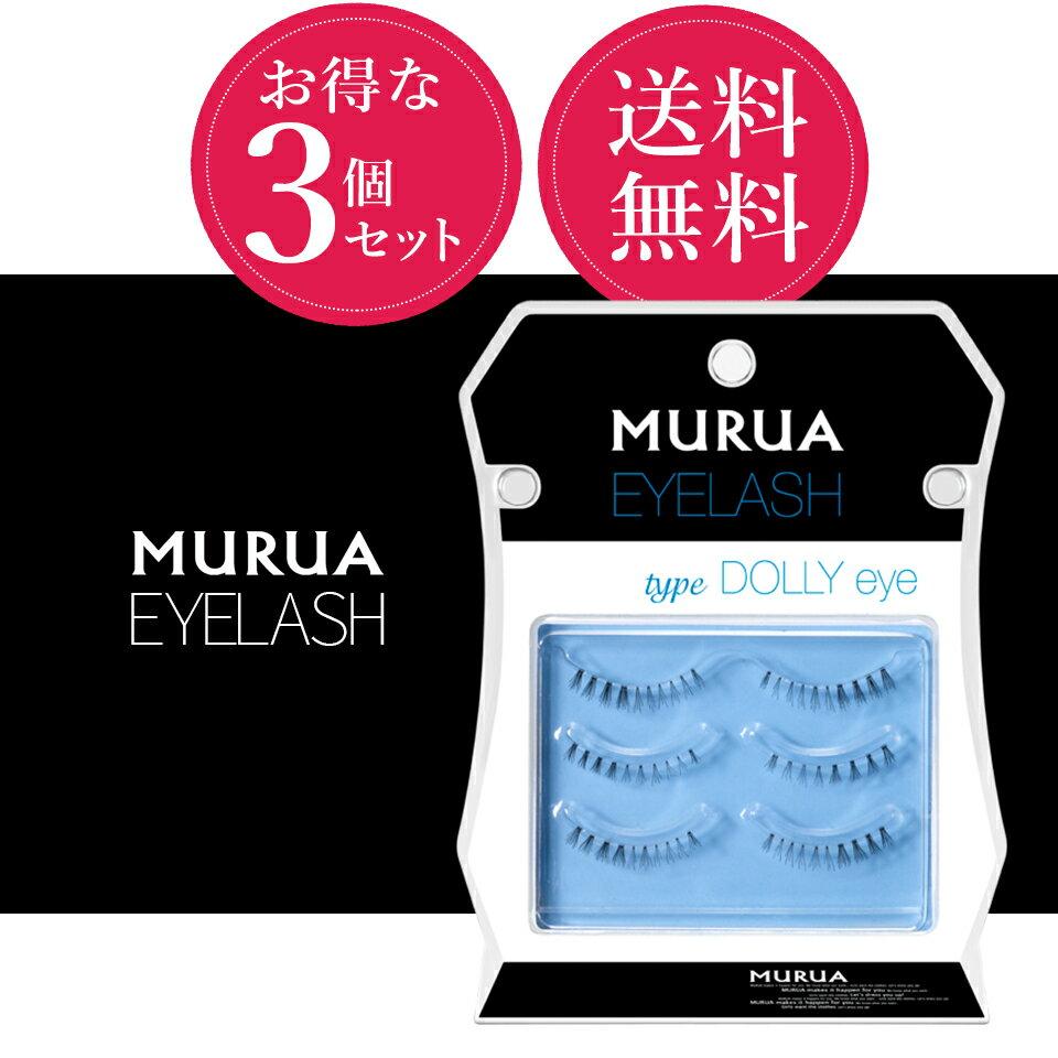 MURUA EYELASH DOLLY eye (下まつげ) 3個セット