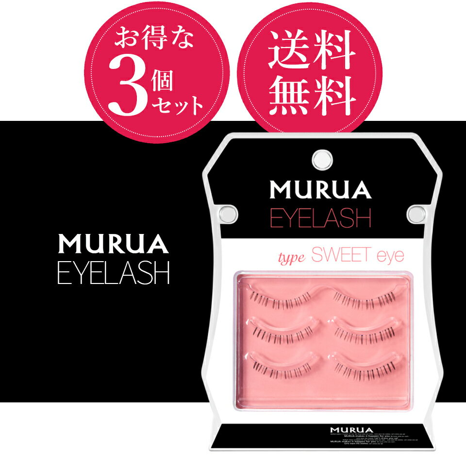 MURUA EYELASH SWEET eye (下まつげ) 3個セット