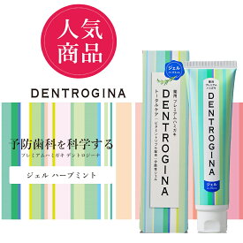 【5% OFF】デントロジーナ 薬用デンタルジェル 【ハーブミント】