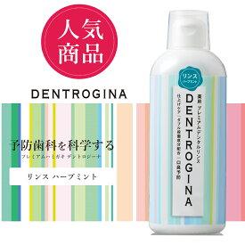 デントロジーナ 薬用デンタルリンス ハーブミント【s】