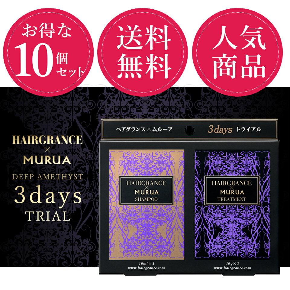 ヘアグランス × ムルーア ディープアメジスト 3days トライアル10個セット