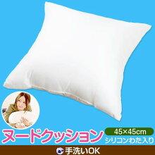 クッション中身日本製45×45cmサイズ洗えるシリコンわた綿入り45×4545cmヌードクッション背もたれ洗濯可背あて背あてクッション背もたれ