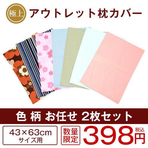 B品 枕カバー 2枚セット 色柄おまかせ同系色 43×63cm 日本製 国産 メール便送料無料 返品不可 訳あり 訳アリ ピローケース ピローカバー 綿 寝具 まくらかばー 新生活