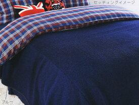 訳あり! アクアスキュータム ウール混 ベッドスプレッド シングル [AQカラー] 【 日本製 ウール入り ウール混ベットスプレッド ベッドスプレット ベットスプレット ベットカバー ベッドカバー ベット用カバー ベッド用カバー シングルサイズ ブルー B 濃ブルー 】