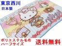 キャラクターハーフポリエステル毛布(130×90cm)Hello Kitty「ハローキティ」[柄色々]【ジュニア用/日本製/東京西川/西川産業/ハーフサイズ/ポ...