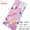 ピローケース(50×35cm用)Hello Kitty「ハローキティ」[KT4200]【Sサイズ/西川/東京西川/西川産業/ピロケース/ま…