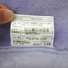 西川アクリルマイヤー毛布(毛羽部分)シングル[柄色々]2枚合わせ毛布【西川産業東京西川日本製Sサイズアクリル100%2枚合せマイヤー毛布アクリル毛布アクリルブランケットアクリルケット2重毛布2枚毛布二枚合せラベンダーベージュ】