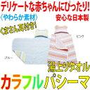 カラフルパシーマクマさん湯上りタオルpasima「パシーマ」【 日本製 パシーマベビー湯上りタオル おくるみタオル ベビ…