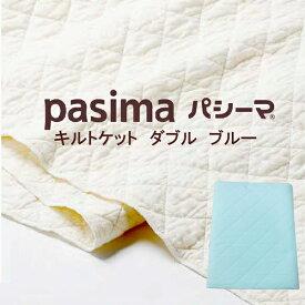 龍宮 パシーマ キルトケット ( ダブル 約180×240cm ) ブルー 格子柄 日本製 【 あす楽 】
