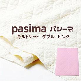 龍宮 パシーマ キルトケット ( ダブル 約180×240cm ) ピンク 格子柄 日本製 【 あす楽 】