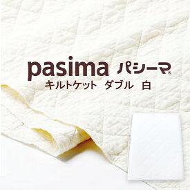 龍宮 パシーマ キルトケット ( ダブル 約180×240cm ) 白 格子柄 日本製 【 あす楽 】