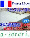 ボックス シングル フランス