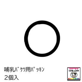 哺乳バケツ用パッキン(2個入)