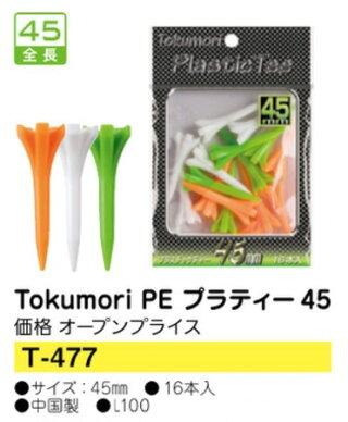TokumoriPEプラティー45mm/ライトT-477