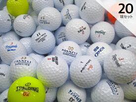 Sクラス 激安コース球 20球セット 送料無料 /ロストボール【中古】【ラッキーシール対応】