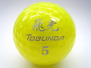 Iクラス2017年モデルTOBUNDA飛光ロゴマーク入り/ロストボールバラ売り【中古】